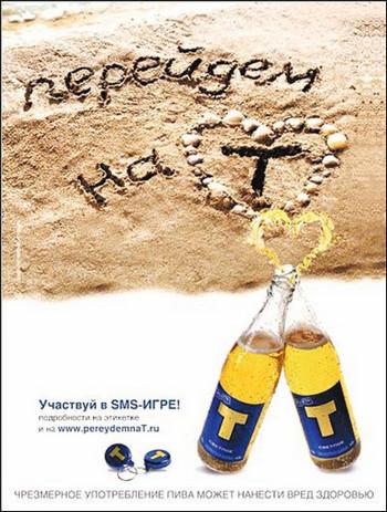 Реклама Пива Тинькова