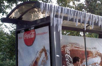 Ледяная остановка Кока-Кола