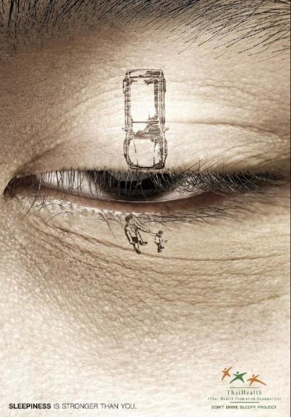 Не спи за рулём