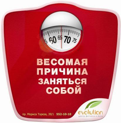 Реклама веллнесс-клуба Evolution