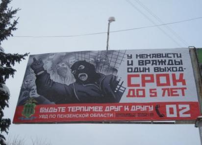 Русский билборд с призывами к толерантности