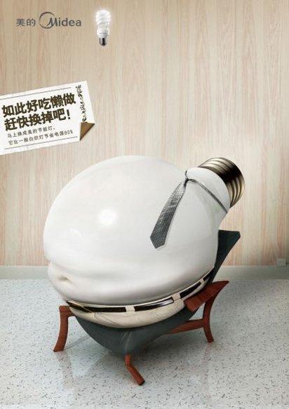 Реклама экономичных лампочек