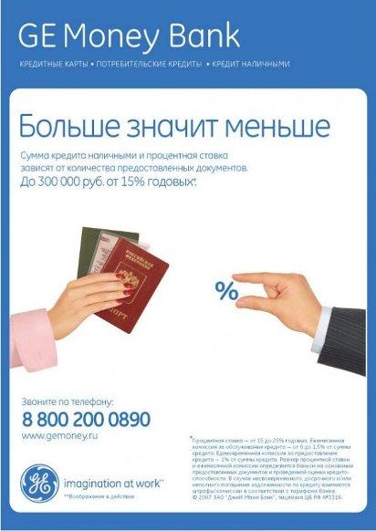 Реклама банка