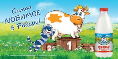 Реклама молочных продуктов