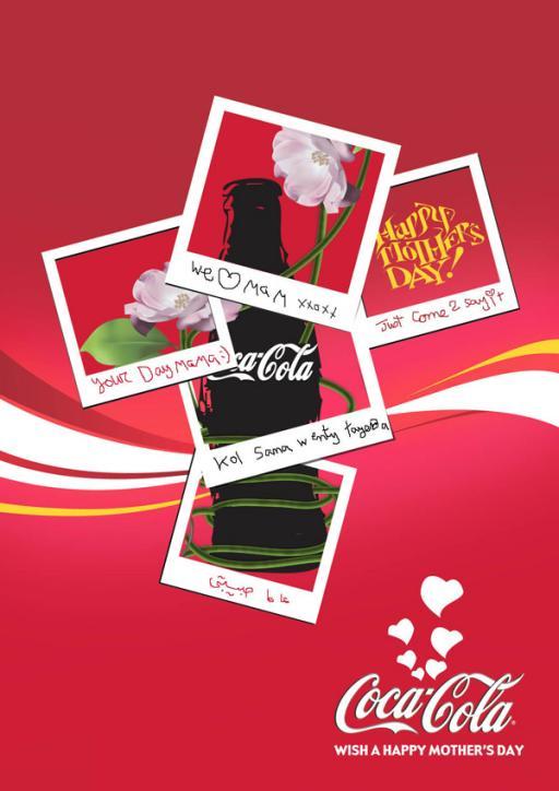 Поздравления с Днем Маиери от Кока Кола