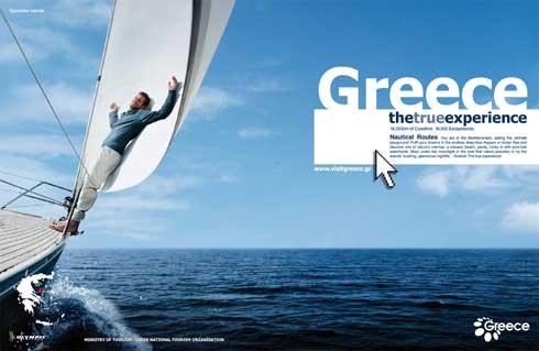 Отлых в Греции