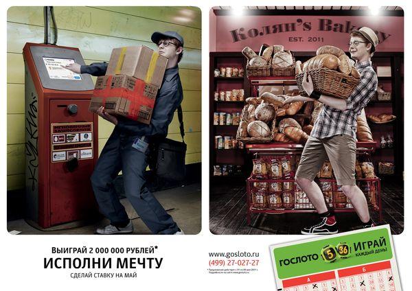 Российская реклама лотерей