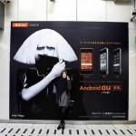 Lady Gaga рекламирует телефоны под Android