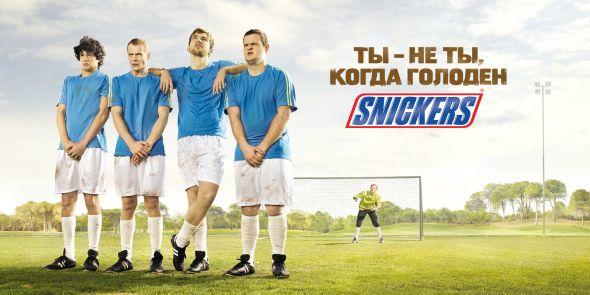 Реклама Snickers